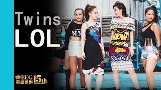 Twins - LOL (MV) 線上播放 YouTube 影片