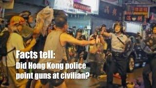 Facts tell: Did Hong Kong police point guns at civilian? 香港警察槍指平民?