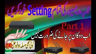 How to make channel's backup and Factory Default/Reset on
