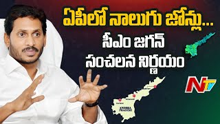 Andhra Pradesh government to setup four regional developme..