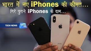 जाने APPLE के सभी iPhones की नई कीमतें  | Tech Tak