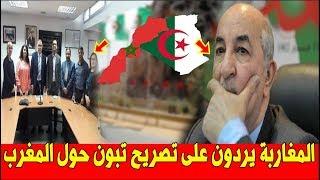 عـاجل .. المغاربة يــ ــردون على تصــ ـريحات تبون بخصوص ...