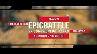 EpicBattle : Shanin72 / T71 (конкурс: 12.06.17-18.06.17)