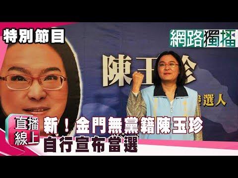 (網路獨播版)新!金門無黨籍陳玉珍自行宣布當選《直播線上》20190316-5