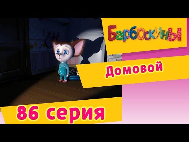Барбоскины - 86 Серия. Домовой (мультфильм)