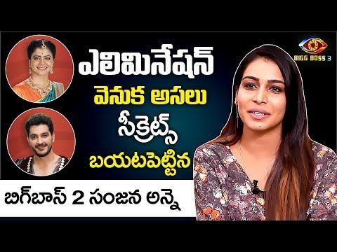Bigg Boss 2 Sanjana about Ali Reza- Bigg Boss 3 Telugu