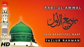 RABI-Ul-AWWAL BEAUTIFUL NAAT 2018   BY FAZLUR RAHMAN   ISLAMIC STUDIO✔