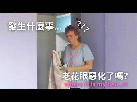 母親節惡整歐陽姍(這次把床搬走了)Mother's day PRANK