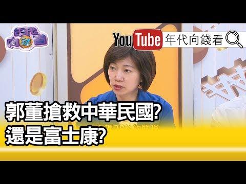 精彩片段》姚惠珍:郭進行一個最大的賭注叫救救富士康...【年代向錢看】