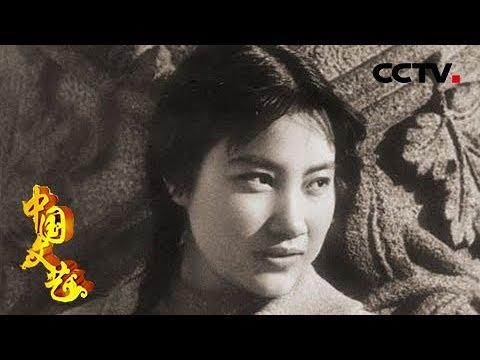 《中国文艺》 20180324 向经典致敬 本期致敬人物——著名表演艺术家 祝希娟 | CCTV中文国际