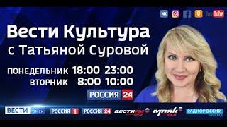 «Вести Культура», эфир от 21 декабря 2020 года