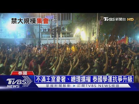 【十點不一樣】抗議群眾包圍泰王座車 泰國保皇派動手護駕