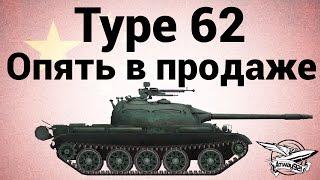 Type 62 - Опять в продаже