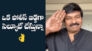 Chiranjeevi emotional words about Telangana police..