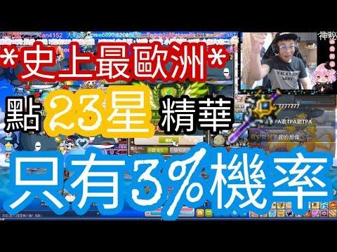 【新楓之谷】【神秘】機率只有3%!!!!!!!!!23星 不演戲了直接上?  觀眾直接抖5000台幣!?