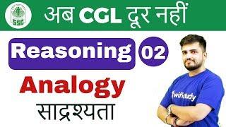 2:00 PM - SSC CGL 2018 | Reasoning by Deepak Sir | Analogy (साद्रश्यता)