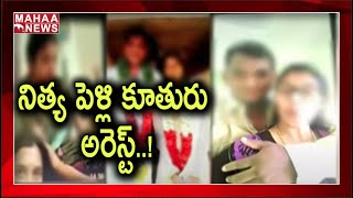 Tirupati woman arrested for cheating 3 men in name of marr..