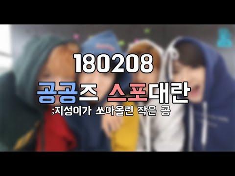 [NCT/해찬/런쥔] 공공즈 스포대란(feat. 지성)