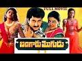 Bangaru Mogudu || Full Telugu Movie || Suman, Malasri, Bhanupriya || HD