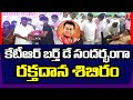 Talasani  Inaugurates Donation Blood Camp On The Occasion Of Minister KTR's Birthday   T News Live