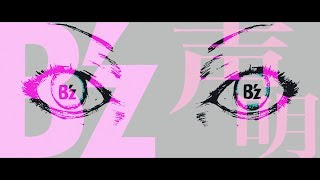 B'z 「声明」