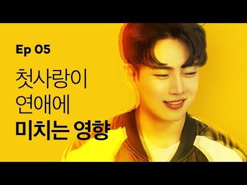 [옐로우 시즌1] - EP.05 첫사랑이 연애에 미치는 영향