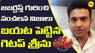 Jabardasth Getup Srinu Reveals Shocking Facts About Roja A..