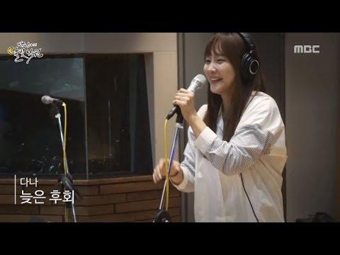 [Moonlight paradise] Dana - Late Regre, 다나 - 늦은 후회 [박정아의 달빛낙원] 20160220