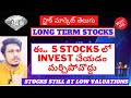 Best Stocks For Long Term | Stocks Still At Good Valuations | Stock Market Telugu