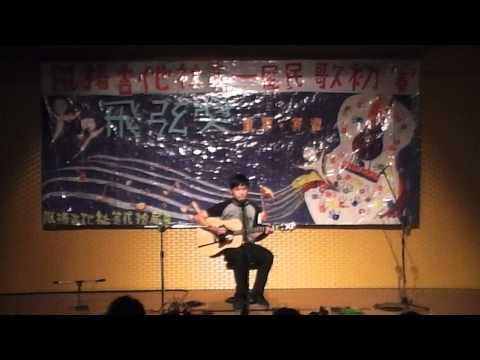 風揚吉他社第一屆飛弦獎民歌大賽 一般組第十一組 康民和-普通朋友
