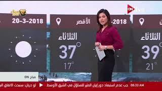 صباح ON - النشرة الجوية - حالة الطقس اليوم فى مصر وبعض الدول ...