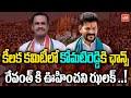 రేవంత్ కి ఊహించని ఝలక్ | T Congress Political Affairs Committee | Komatireddy Venkat Reddy |YOYO TV
