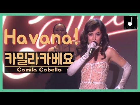 그룹 탈퇴후 주가 상승한 카밀라 Havana 하바나 라이브