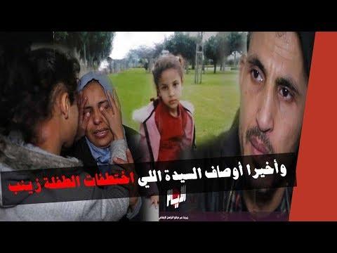 وأخيرا أوصاف السيدة اللي اختطفات الطفلة زينب و والداها يوجهان رسالة مؤثرة لمختطفتها