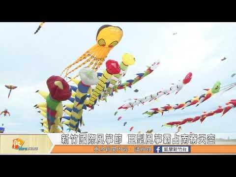 新竹國際風箏節 巨型風箏霸占南寮天空