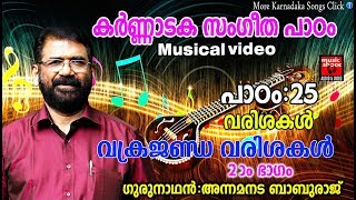 Karnataka Sangeetha Paadam 25  | Karnataka  Sangeetham Malayalam 2018 | Classical Music For Studying