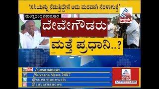 CM HD Kumaraswamy Speaks About HD Deve Gowda  At JDS Rally In Mandya