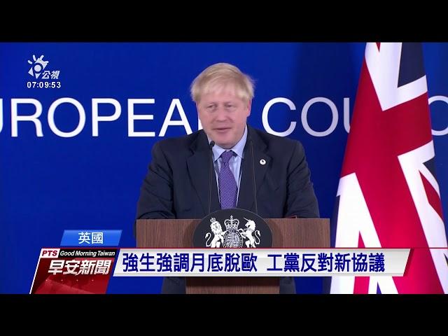 英與歐盟達成脫歐新協議 待國會批准