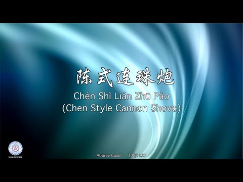 Chén Shì Lián Zhū Pào TJQC LZP (Chen Style Cannon Shove)