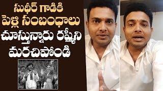 Jabardasth Getup Srinu about Sudigali Sudheer and Rashmi m..
