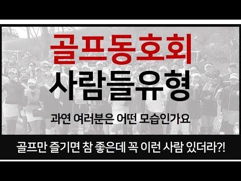 Episode #12. 골프동호회에 가면 만나게 되는 사람유형 - 카페, 밴드, 소모임