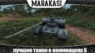 World of Tanks лучшие танки в номинациях 6