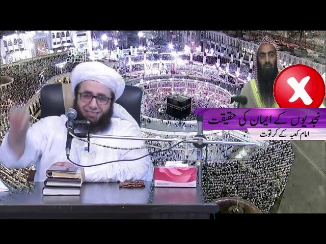 Najdion K Eman Ki Haqiqat Aur Imam Kaba K Kartoot نجدیوں کے ایمان کی حقیقت اور امام کعبہ کے کرتوت