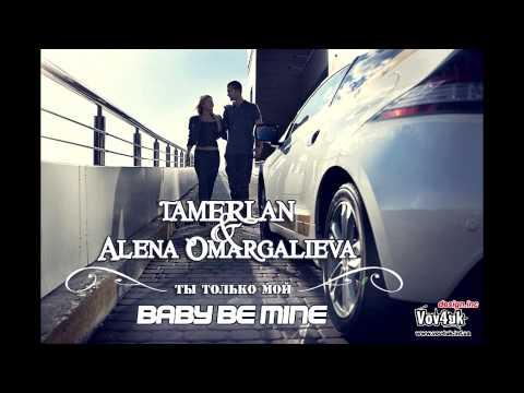 Тамерлан и Алена Омаргалиева-Ты только мой