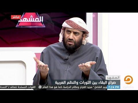الدكتور حسن الدقى: صراع البقاء بين الثورات والنظم العربية