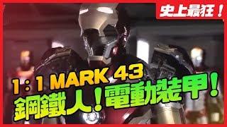 Želite pravi Iron Man oklop? Cijena, prava sitnica!