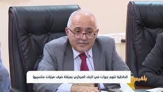 قوات تابعة لأمن عدن تهاجم البنك المركزي وتختطف ضابطاً في ...