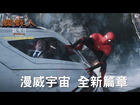 【蜘蛛人:離家日】最新畫面曝光!
