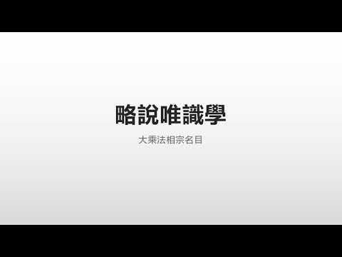 略說唯識學:大乘法相宗名目-010