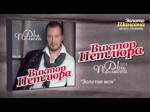 Виктор Петлюра - Золотая моя (Audio)